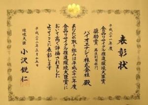 commendation (2)